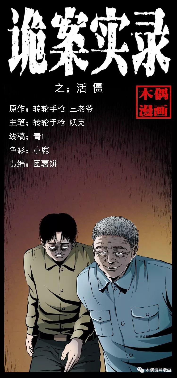 恐怖漫画:诡案实录之活僵-僵尸王