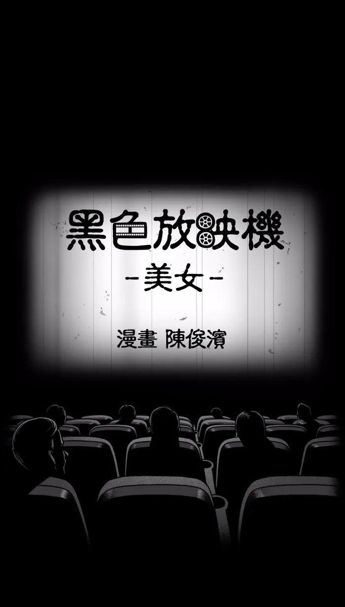 僵尸王漫画:黑色放映机之美女