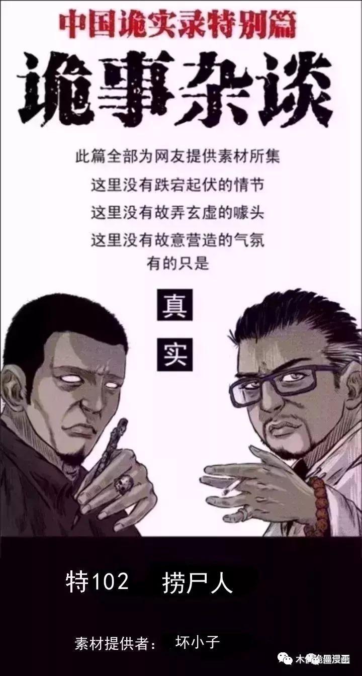 恐怖漫画:中国诡实录-诡事杂谈之捞尸人 -僵尸王