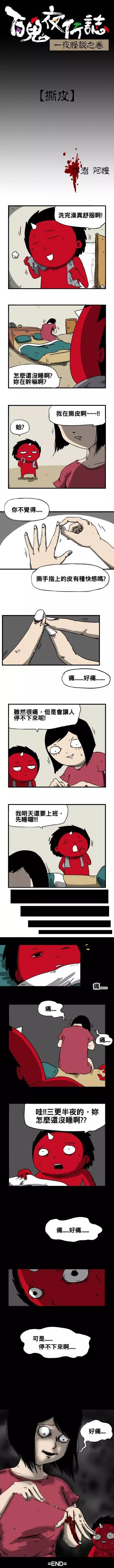 僵尸王漫画:百鬼夜行志《撕皮》