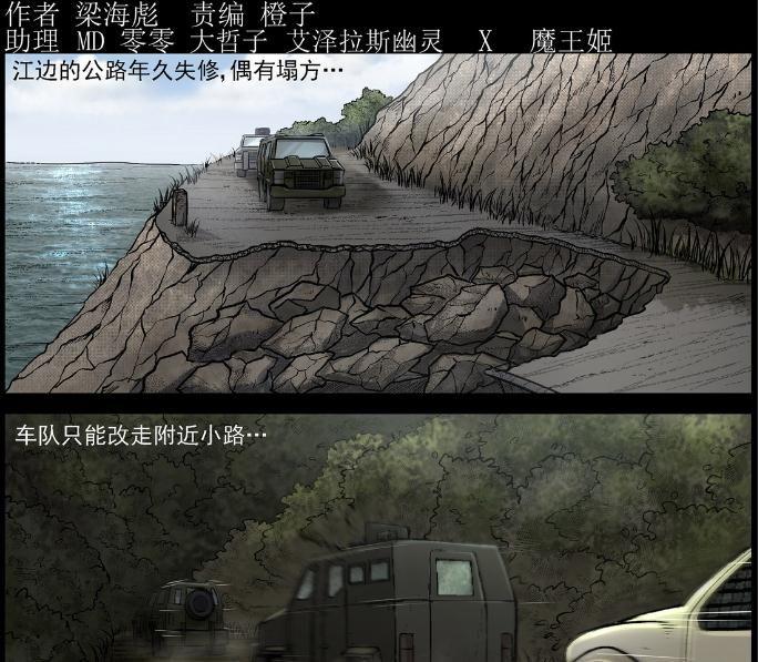 僵尸王漫画:尸界之寻找梁杰-4