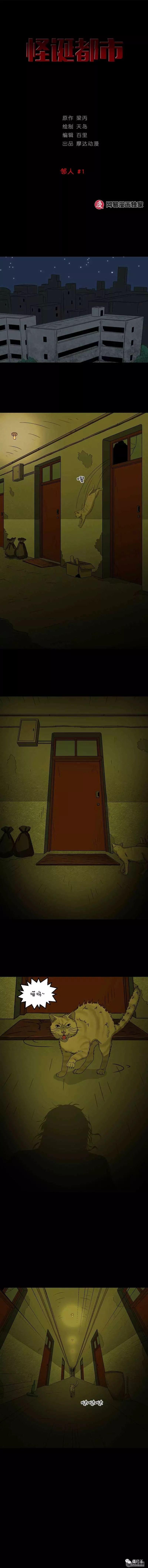 恐怖漫画:怪诞都市之可怕的邻居-僵尸王
