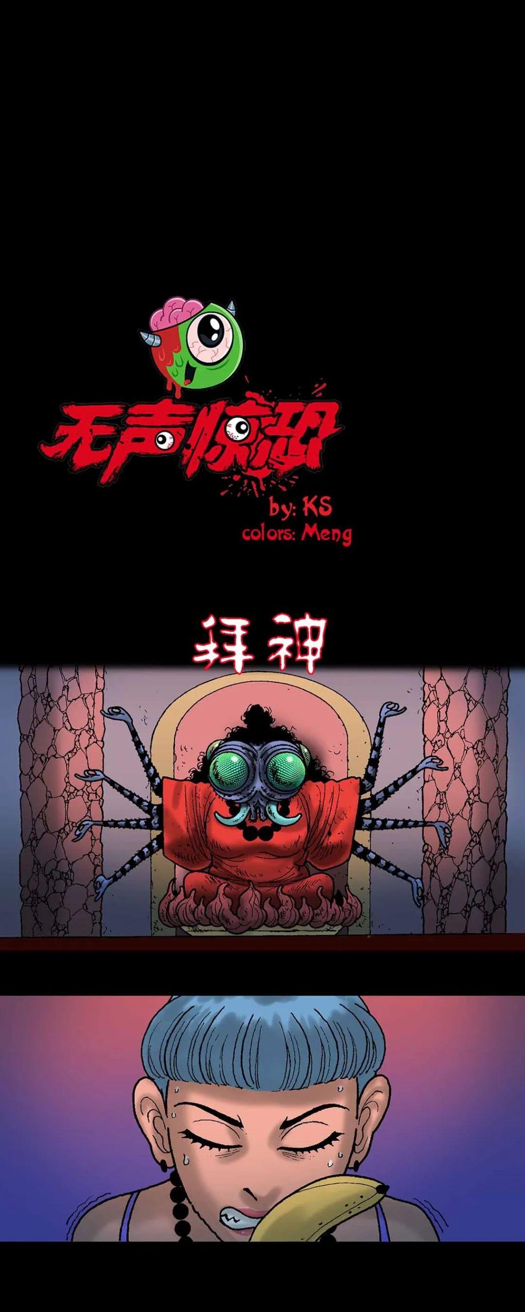 僵尸王漫画:无声恐怖漫画之拜神