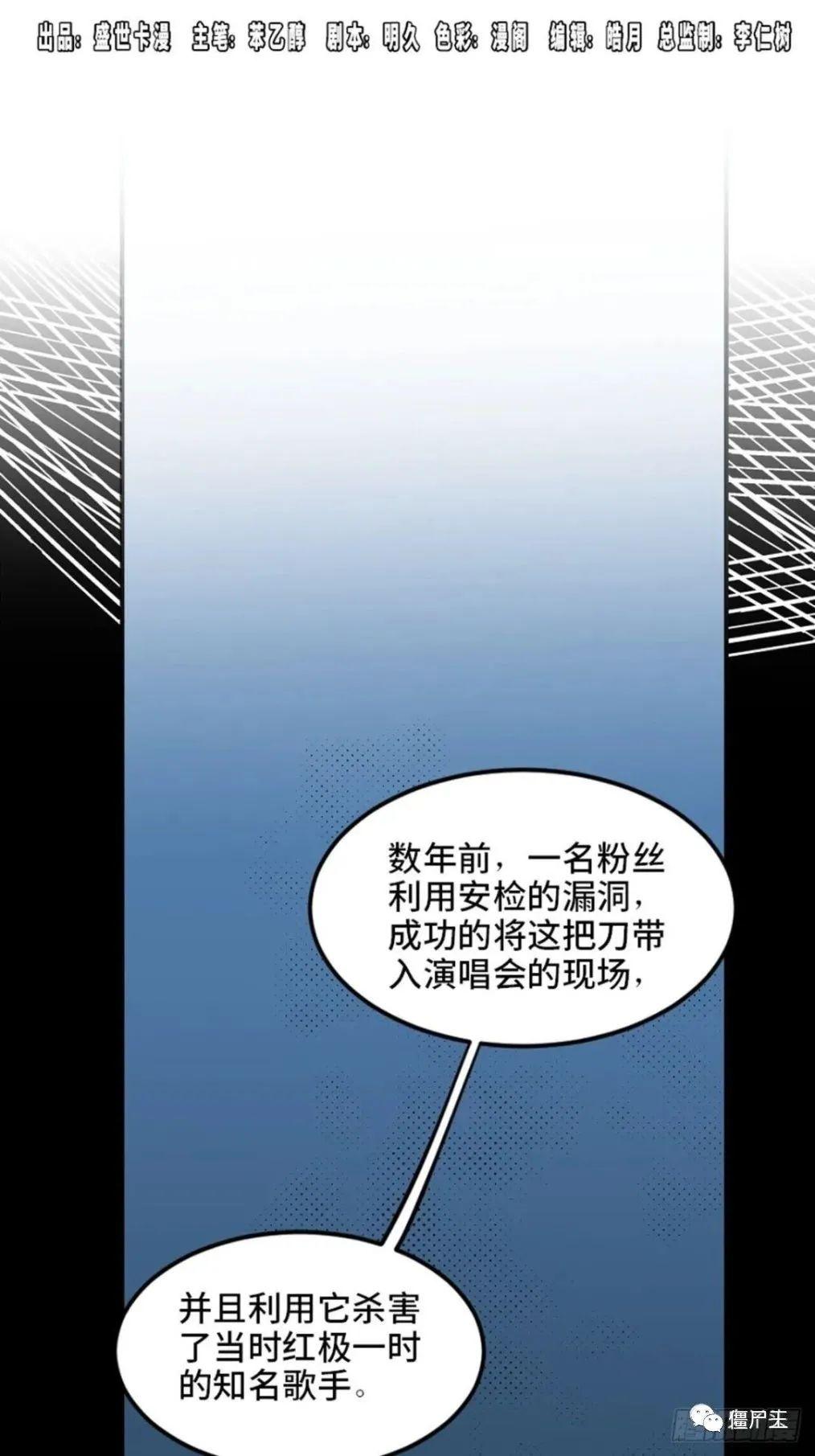 僵尸王漫画:心跳300秒之 玩弄