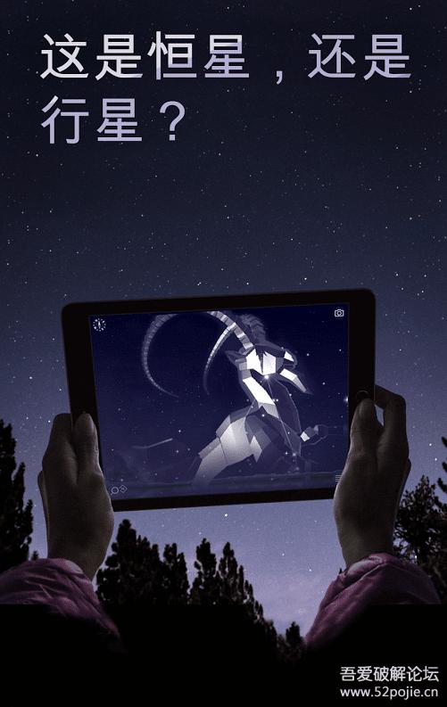 StarWalk星空漫步2 v2.8.2 让你接近星空和天文学的app