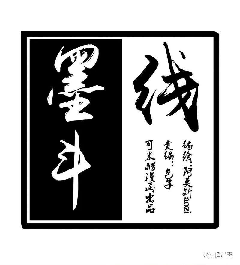 僵尸王漫画:《墨斗线》1~5话