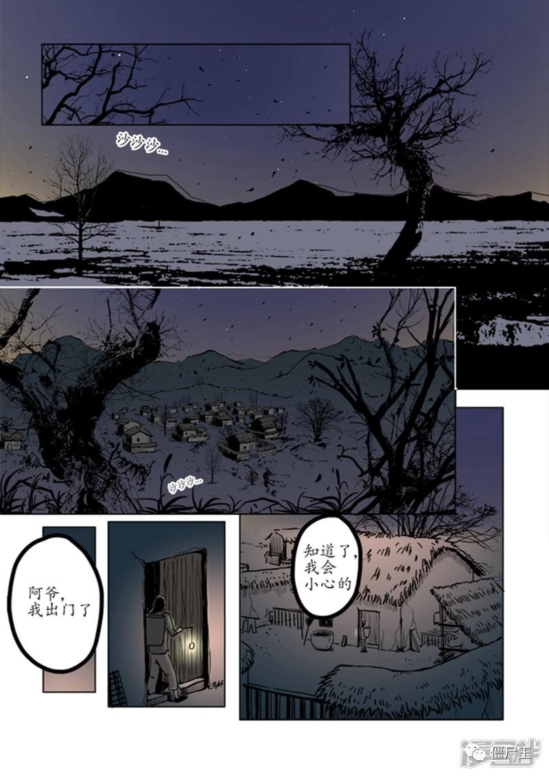 恐怖漫画:《怪童》连载更新(1至5话)-僵尸王