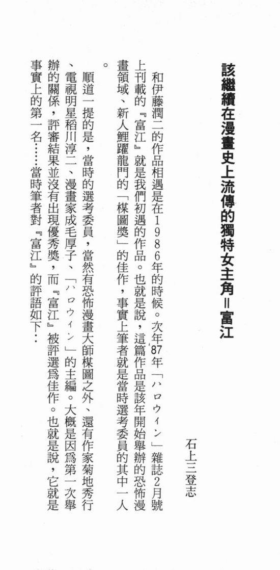 伊藤润二系列恐怖漫画富江《养女》图片