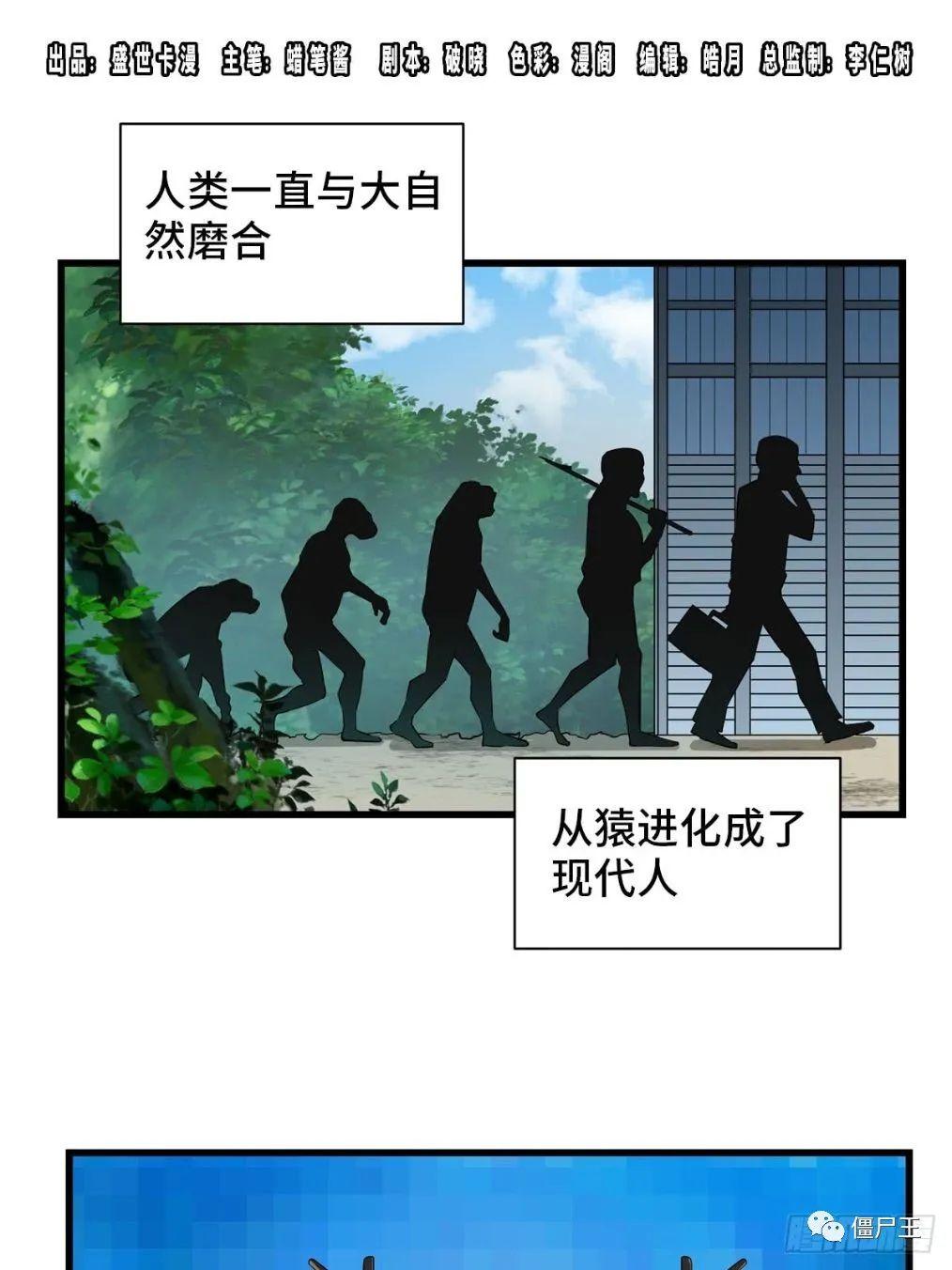 僵尸王漫画:心跳300秒之马赛克