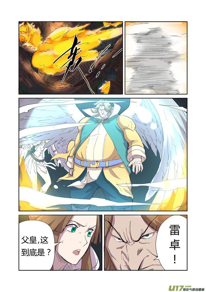 僵尸王漫画:《妖神记》第169话 爆爆爆炸(下)