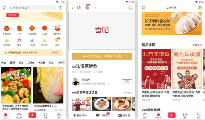 香哈菜谱v7.8.6会员破解版 互联网最大的美食社区