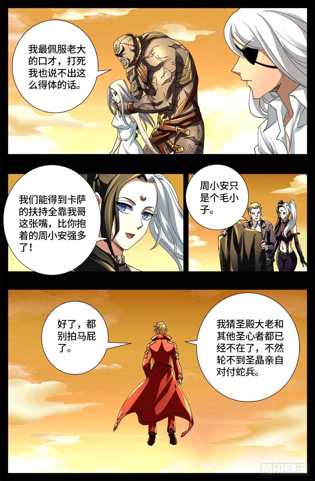 僵尸王漫画:戒魔人 第650话 不会离开你