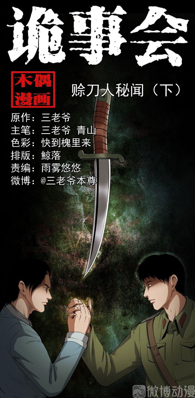 僵尸王漫画:三老爷诡事会之赊刀人秘闻(下)