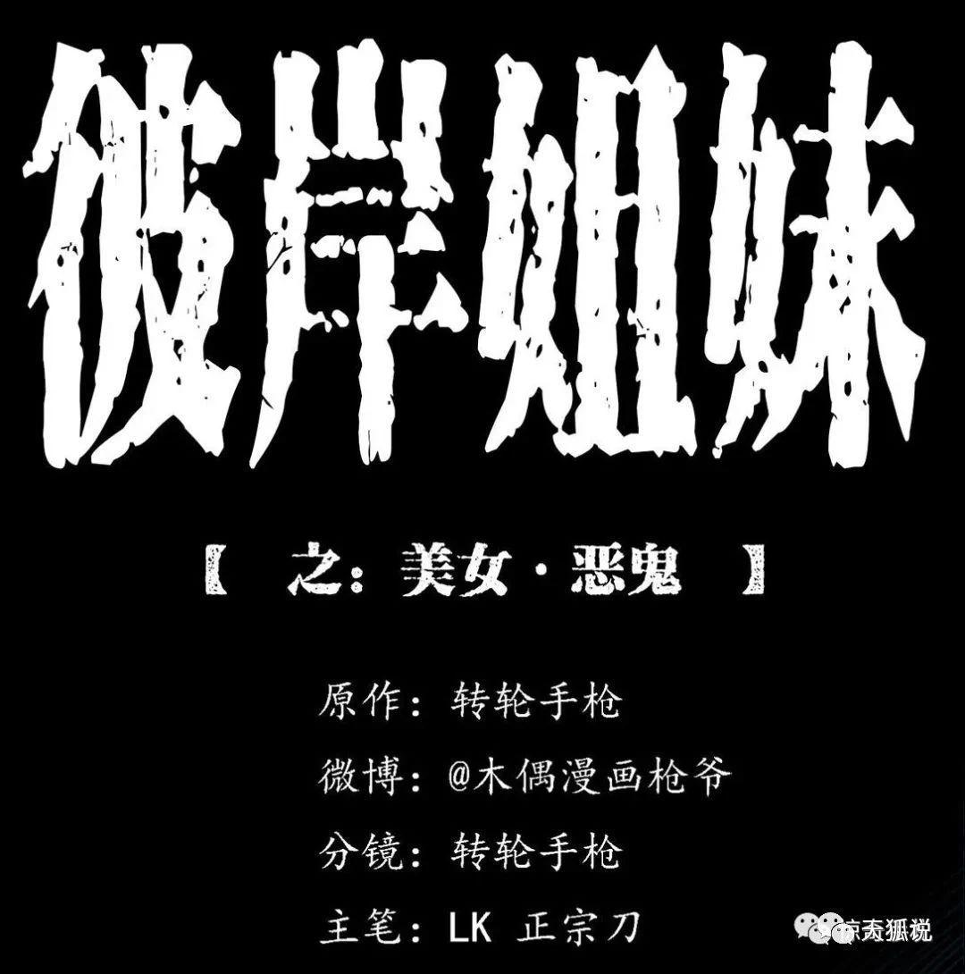 僵尸王漫画:彼岸姐妹 第 027话 美女·恶鬼