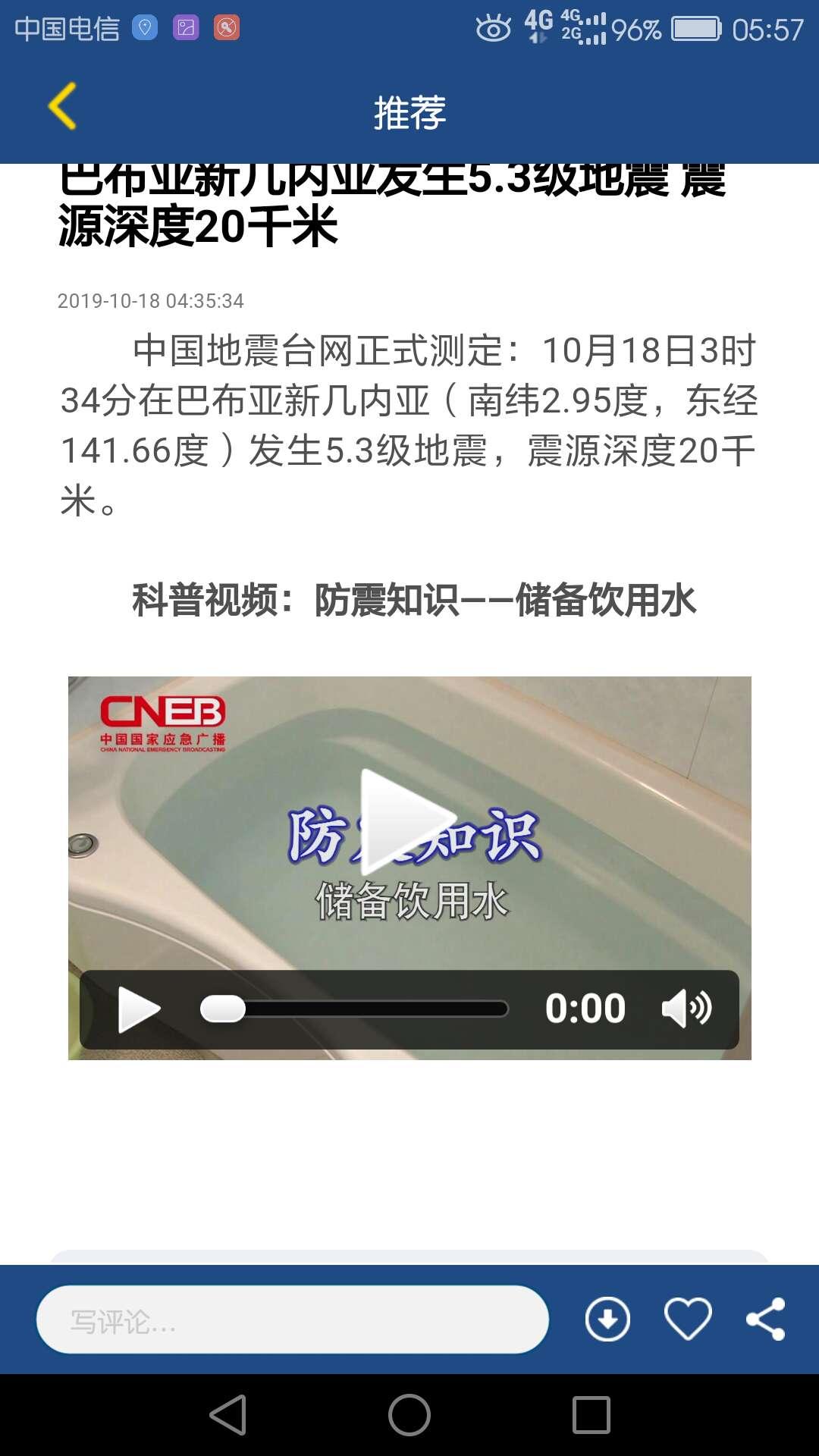 国家应急广播v3.2.2-第一时间收到应急新闻-聚合资源网