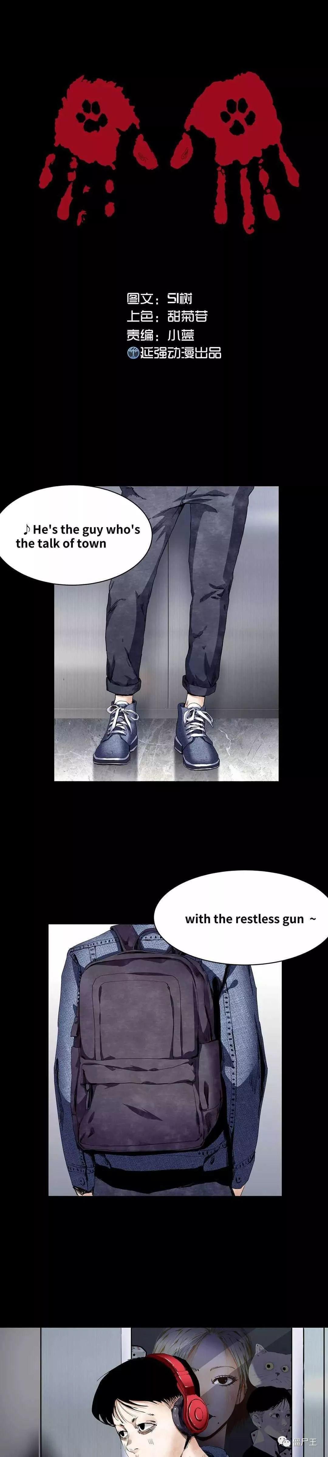 僵尸王漫画:红掌印之鞋子