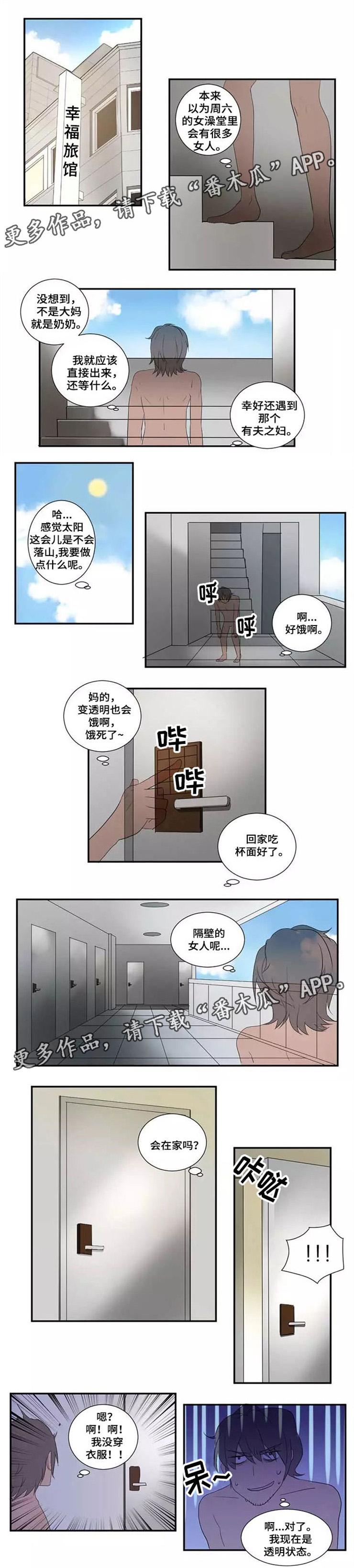 恋爱韩漫: 《隐形人性》 第19-21话-天狐阅读