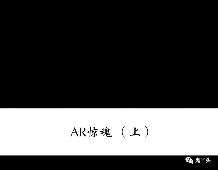 怪奇实录之《AR惊魂(上)》