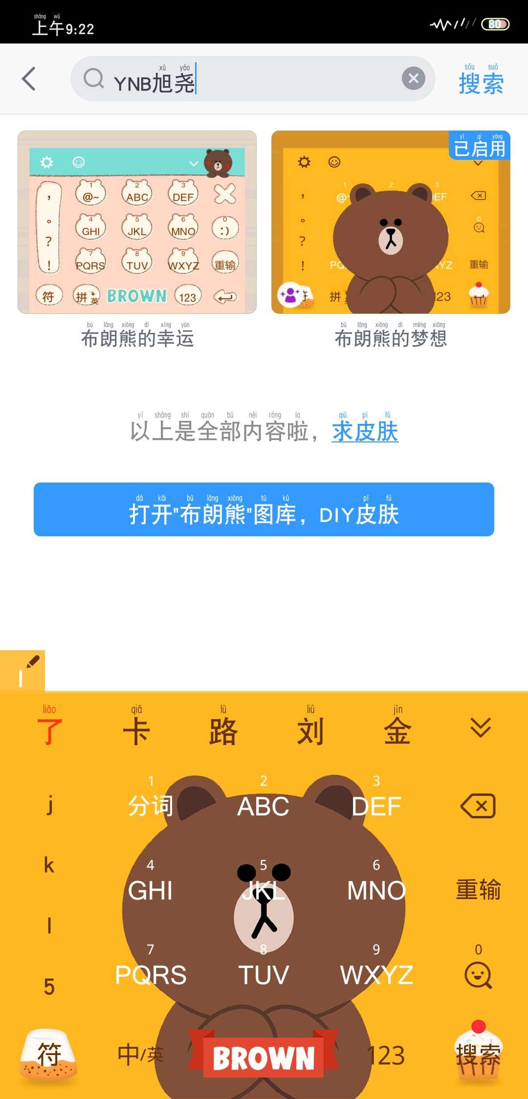 QQ输入法6.14.2 高效智能的手机输入软件