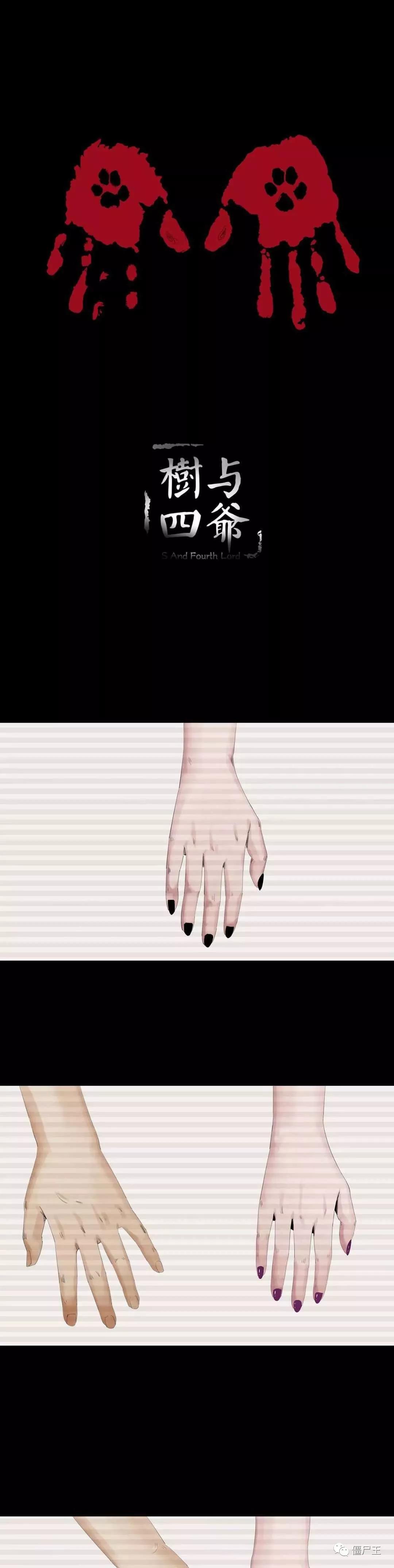 僵尸王漫画:红掌印之到处都是你