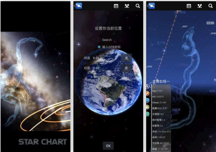 星图v3.0.10 手机观宇宙,天文爱好者必备软件