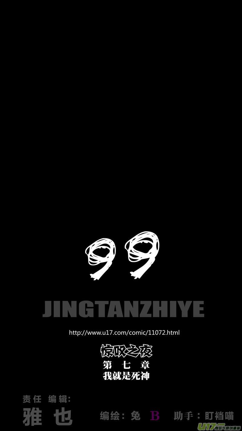 僵尸王漫画:《惊叹之夜》第七章 我就是死神(99)
