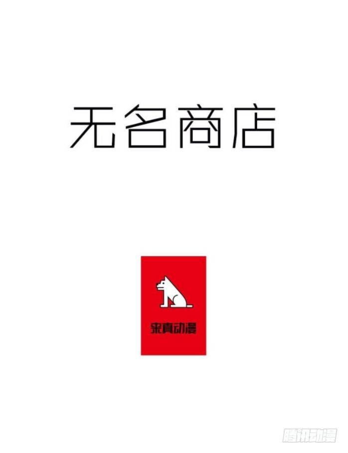 僵尸王漫画:《无名商店》第101话 什么都没有吗