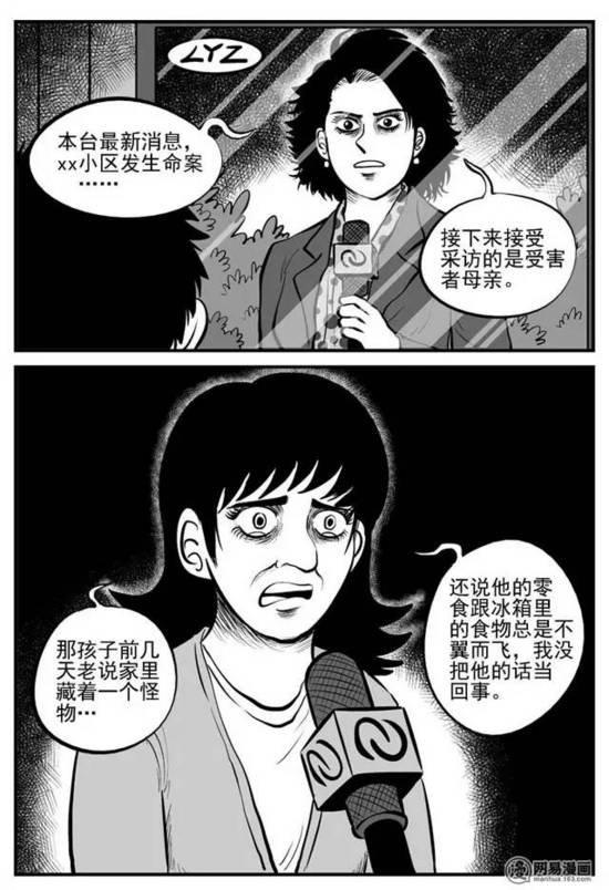 僵尸王漫画:中国怪谈《它》续篇