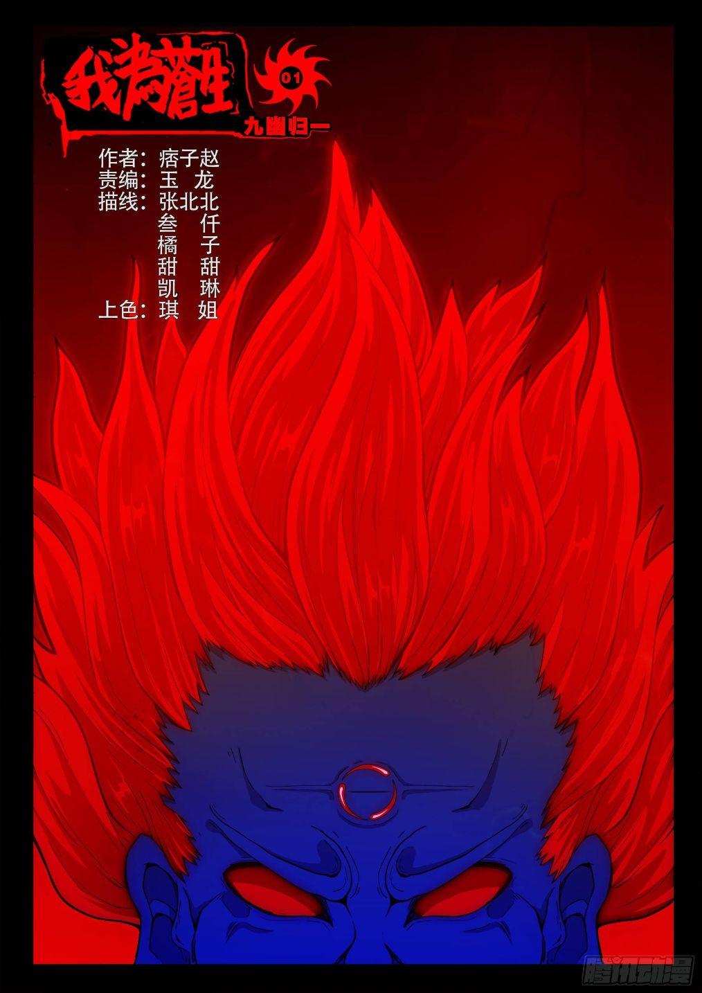 僵尸王漫画:《我为苍生》九幽归 01