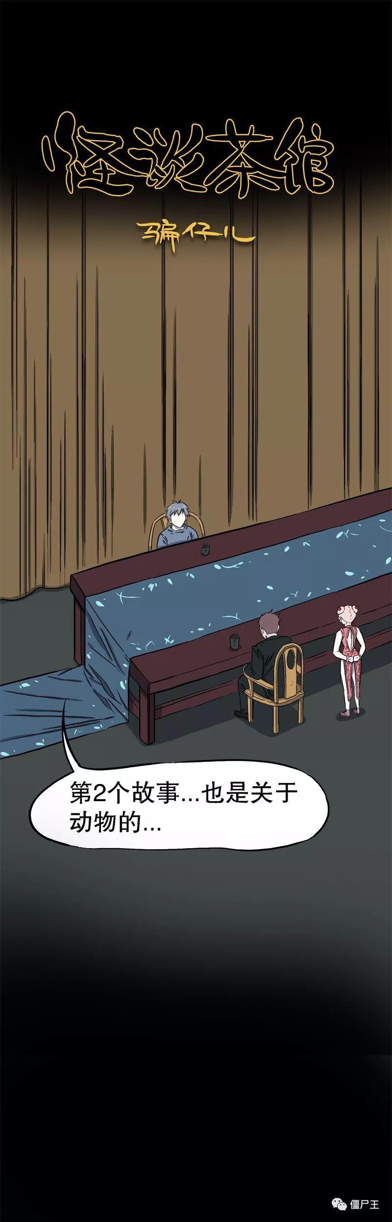 恐怖漫画:怪谈 - 骗仔儿(上)-僵尸王