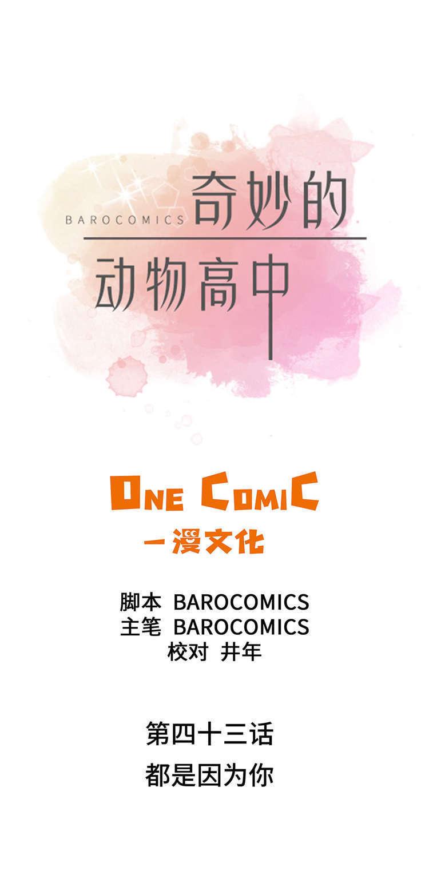 恋爱韩漫: 《奇妙的动物高中》 第43-45话-天狐阅读
