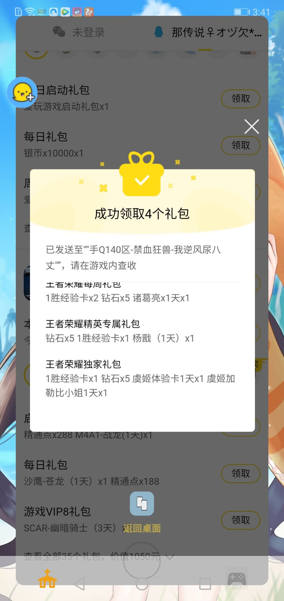 安卓游戏礼包助手v5.8 可领取全网游戏礼包