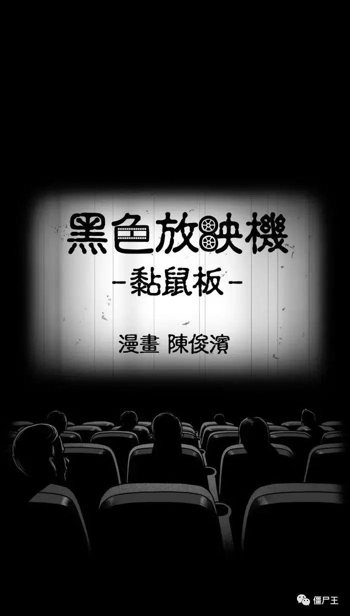 僵尸王漫画:黑色放映机之黏鼠板