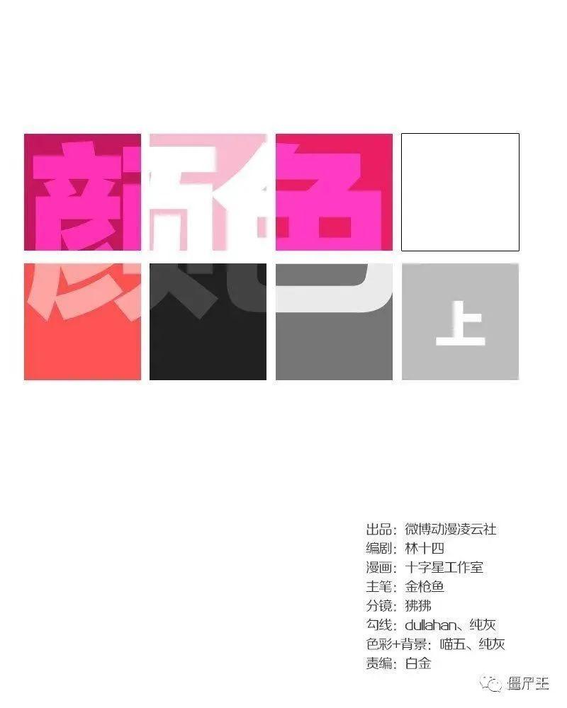 僵尸王漫画:颜色