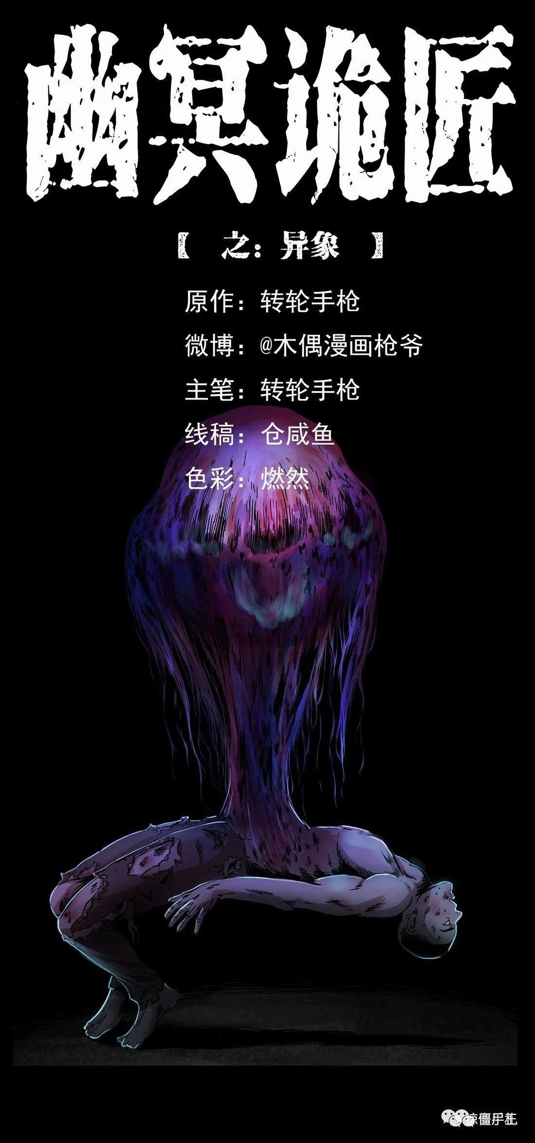 僵尸王漫画:幽冥诡匠之异象