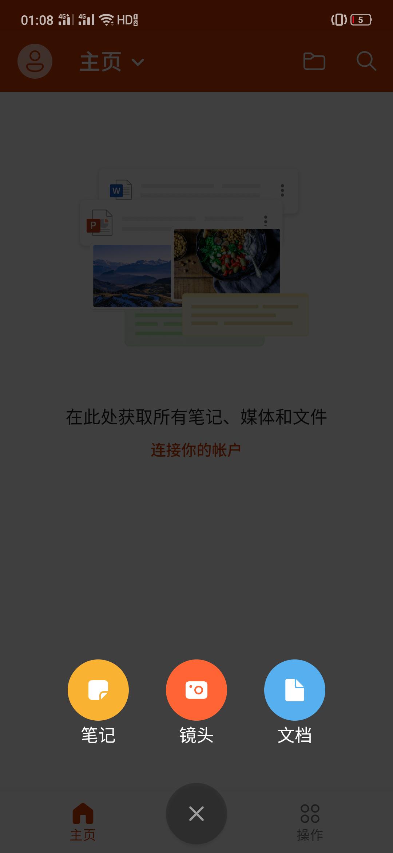 Office V16.0.12130清爽版 神级办公软件