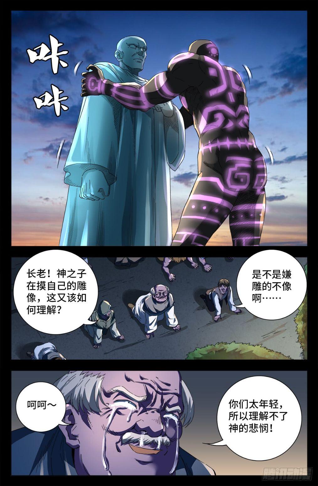 僵尸王漫画:戒魔人 第643话 圣晶的复仇