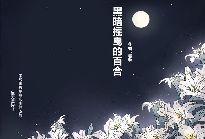 僵尸王漫画:夏家灵异录 -200番外之春秋的绘本
