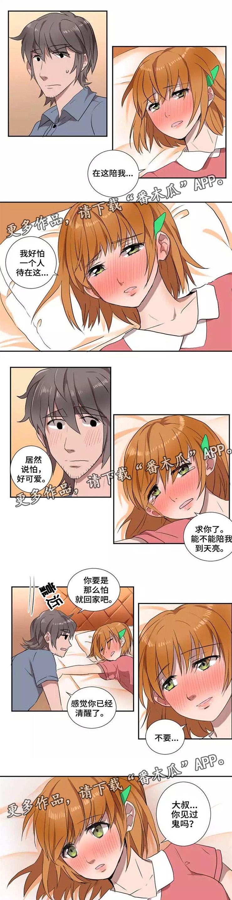 恋爱韩漫: 《隐形人性》 第13-15话-天狐阅读