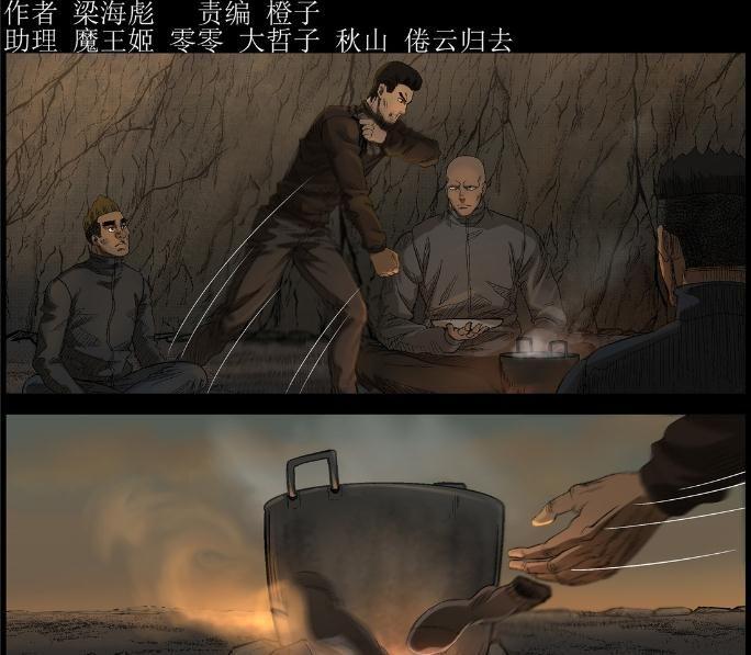 僵尸王漫画:尸界之毛怪-1