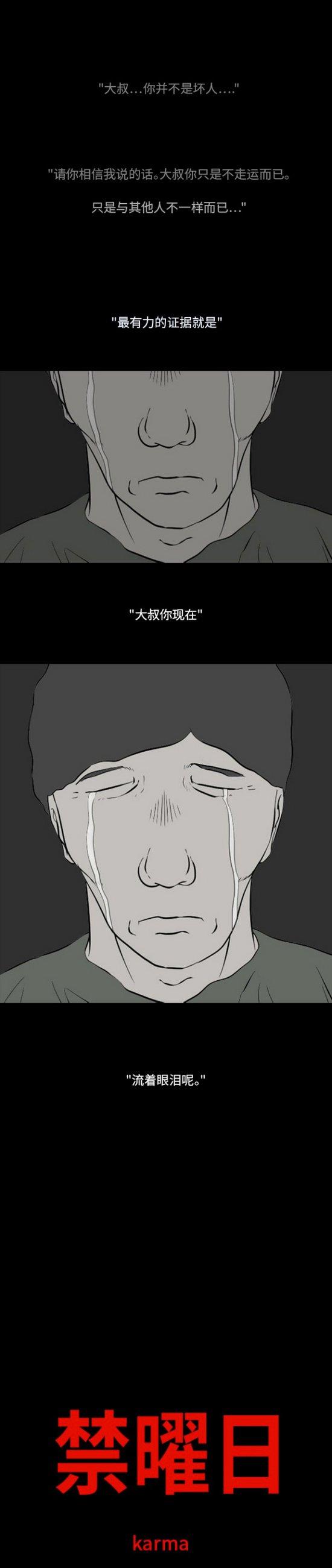 僵尸王漫画:惊悚漫画《karma》你并不是坏人…