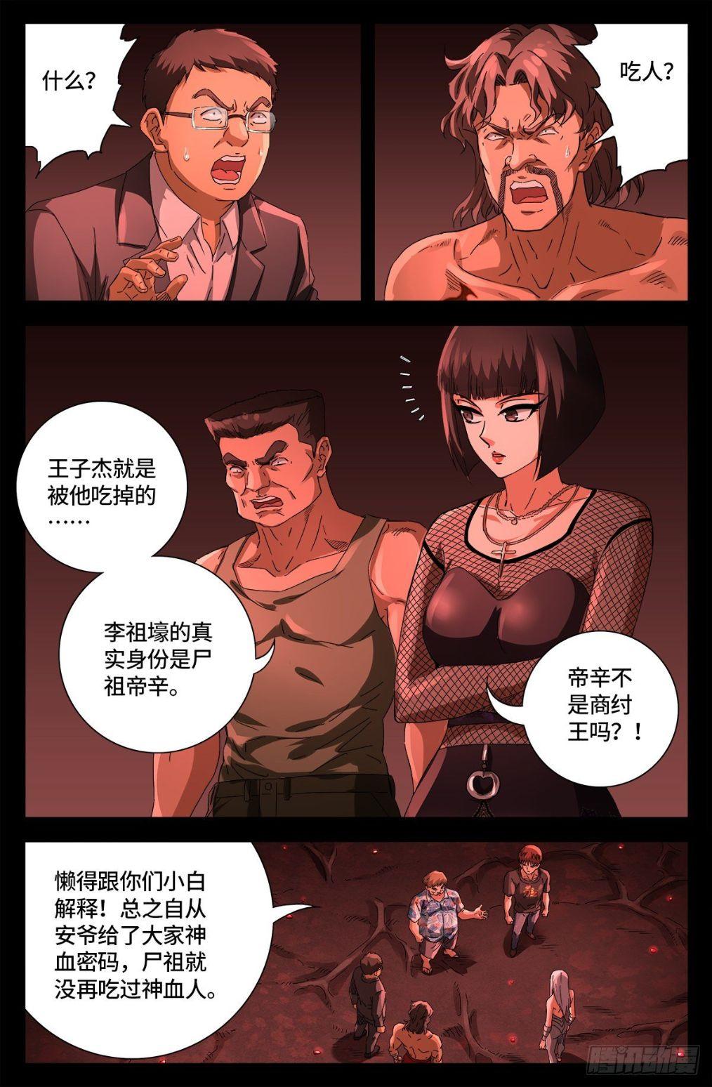 僵尸王漫画:戒魔人 第668话 霸尼的陷阱