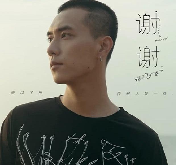 創造營學員發新歌,四正新歌名叫《謝謝》,林亞冬的單曲最應景 【吾說】