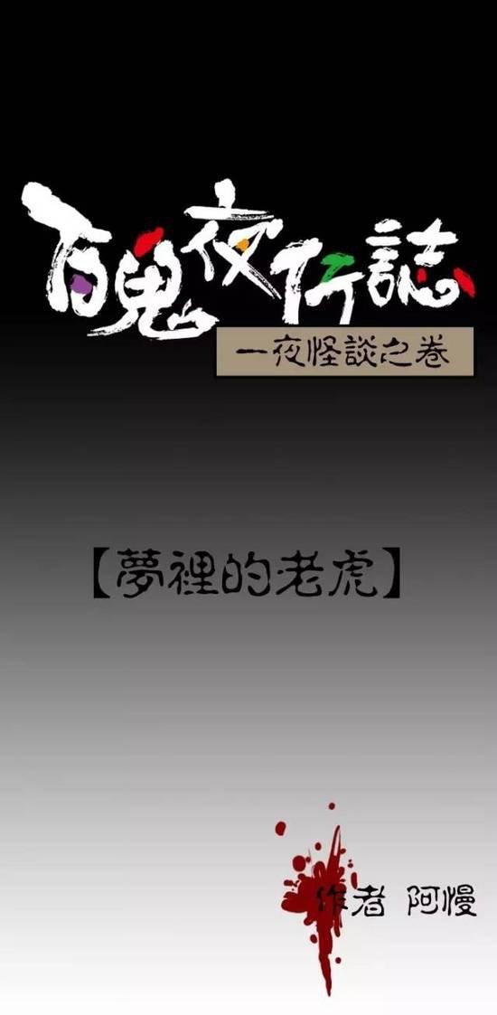 僵尸王漫画:百鬼夜行志《梦里的老虎》