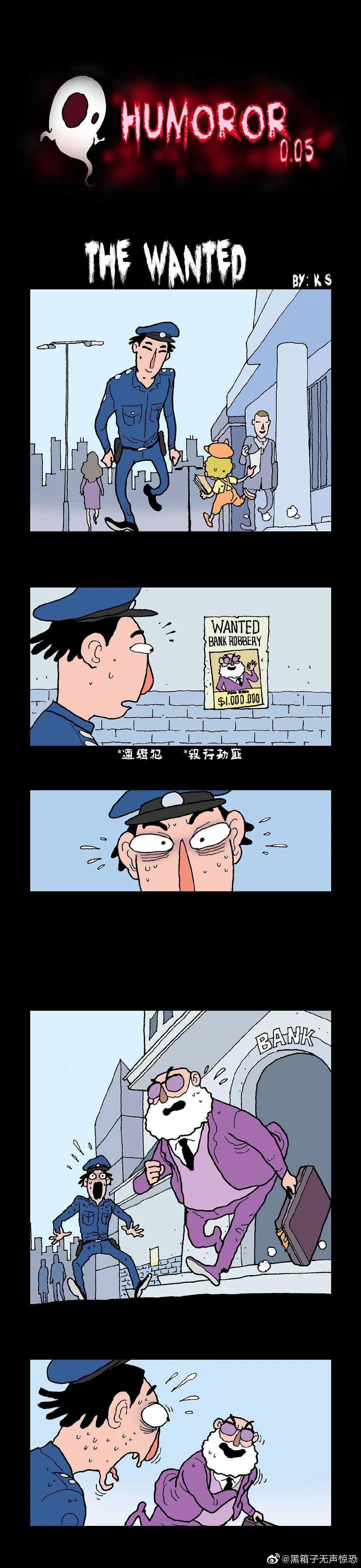 僵尸王漫画:五秒惊悚(通缉犯)