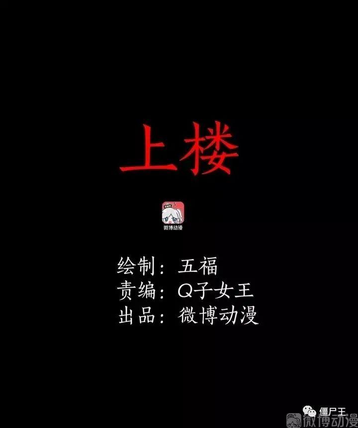 僵尸王漫画:上楼