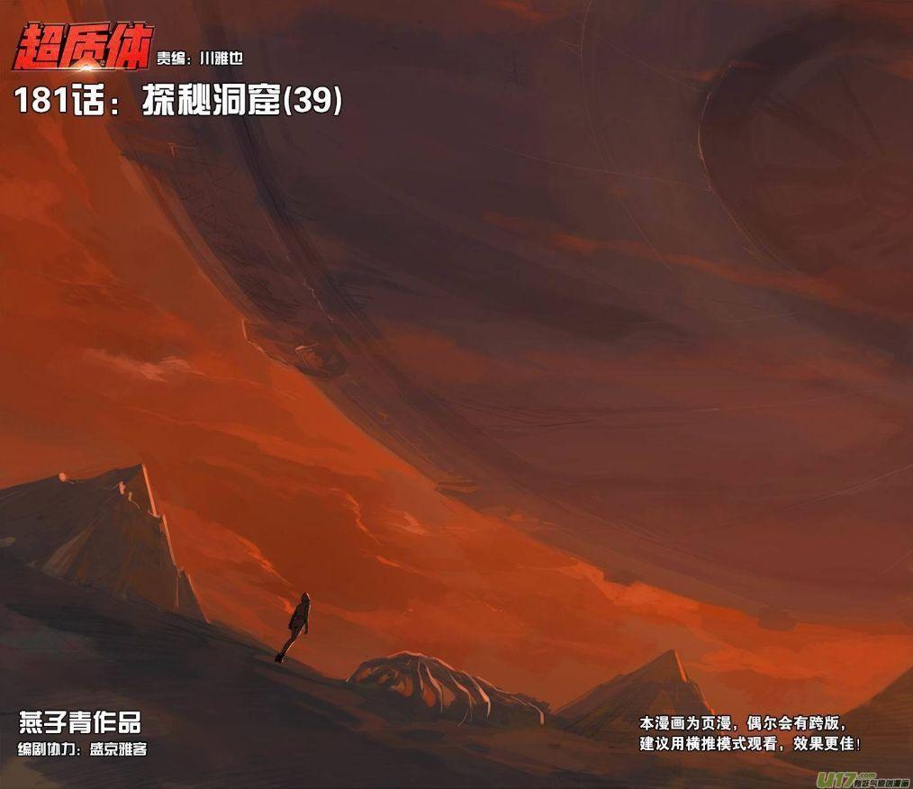僵尸王漫画:《超质体》181:探秘洞窟(39)