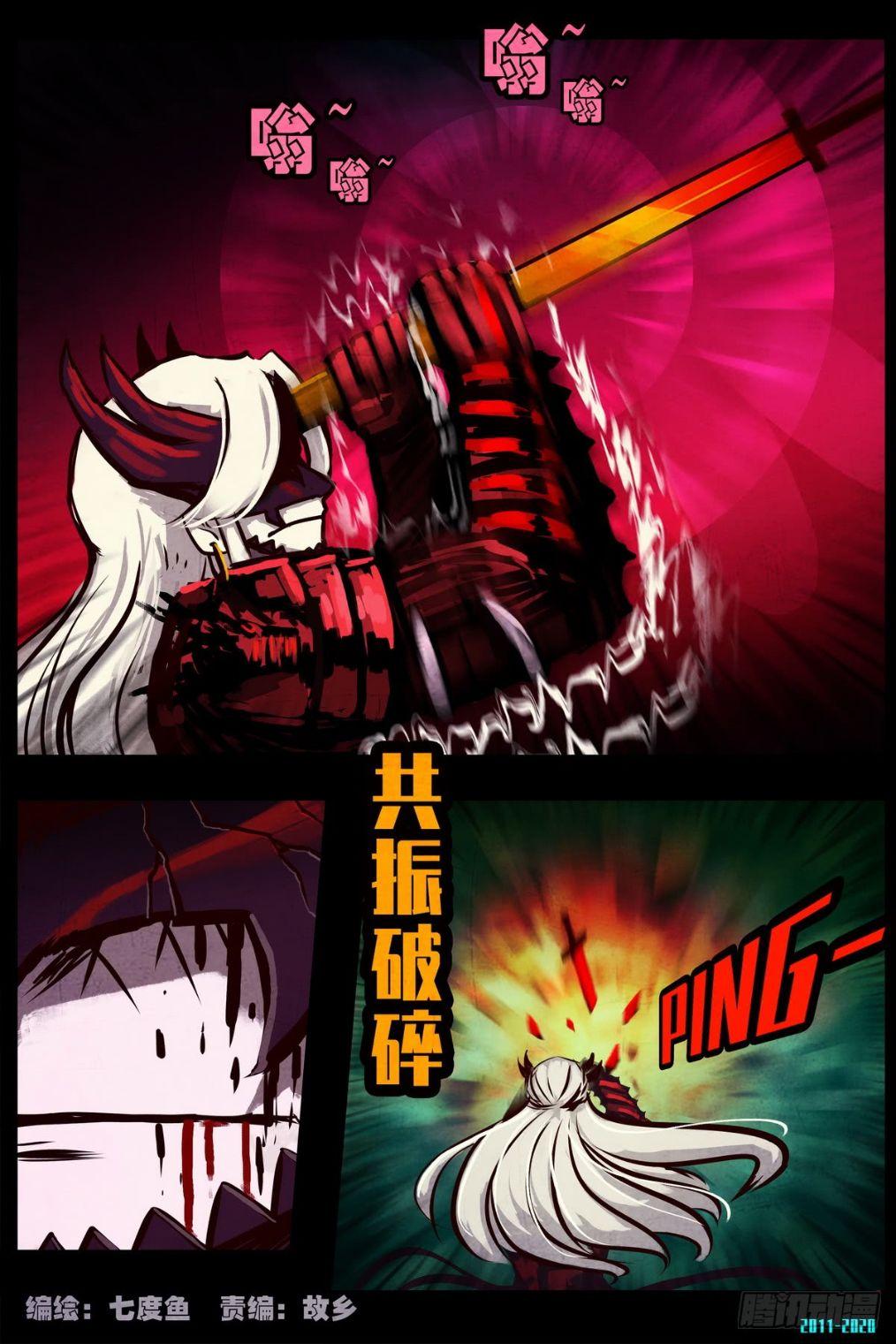 僵尸王漫画:尸兄(我叫白小飞) 第294集
