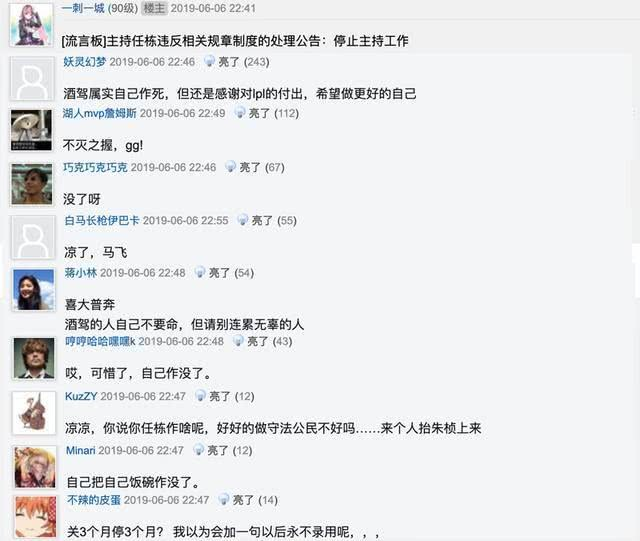 LPL官方發布公告,即日起停止任棟主持工作,網友:自己作怪誰 【擼圈嗶嗶機】