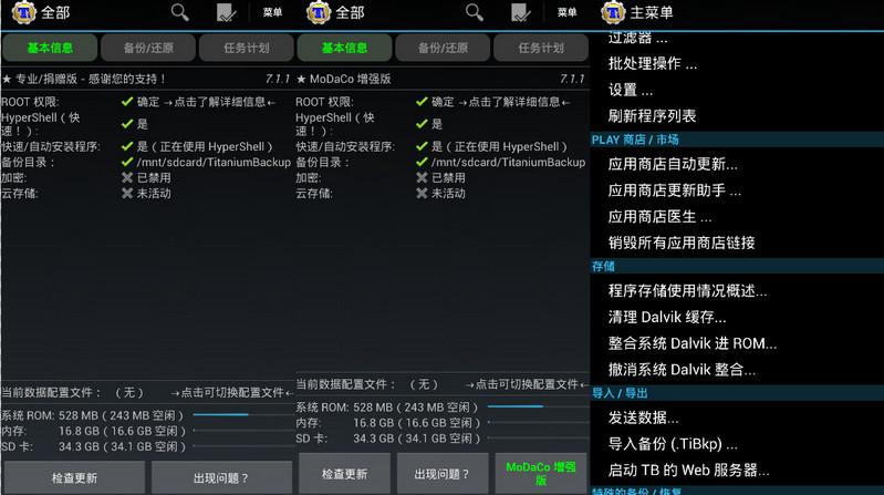 钛备份Titanium Backup 8.4.0.1最新专业破解版